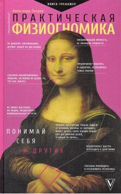 Практическая физиогномика. Книга-тренажер
