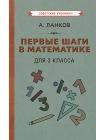 Первые шаги в математике. Учебник для 3 класса [1930] 1