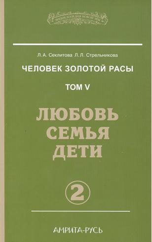 Человек золотой расы. Книга 5. Часть 2. Любовь, семья, дети