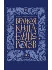 Великая книга Единорогов 1