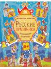 Русские праздники. Головоломки, лабиринты (+многоразовые наклейки) 5+ 1