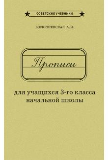 Прописи для учащихся 3-го класса начальной школы [1957]