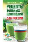 Рецепты зеленых коктейлей для России 1