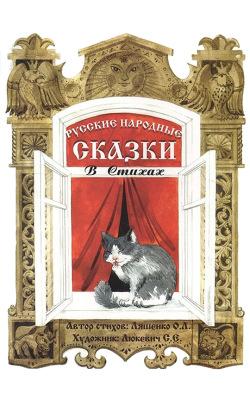 Русские народные сказки в стихах. Книга 1