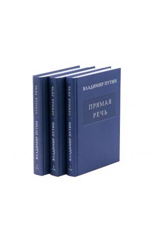 Прямая речь (3 тома) 2-е издание