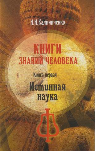 Книга знаний человека. Книга 1. Истинная наука