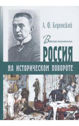 Россия на историческом повороте. Воспоминания