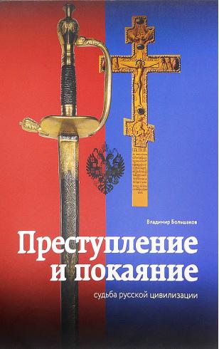 Преступление и покаяние. Судьба русской цивилизации