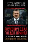 Янукович сдал. Госдеп принял. Как Россия потеряла Украину. Записки советника Николая Азарова 1