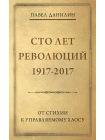 Сто лет революций: 1917-2017. От стихии к управляемому хаосу 1