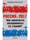 Россия в 2017. Чем закончатся эксперименты со страной? 1