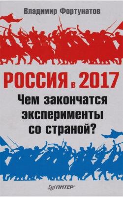 Россия в 2017. Чем закончатся эксперименты со страной?