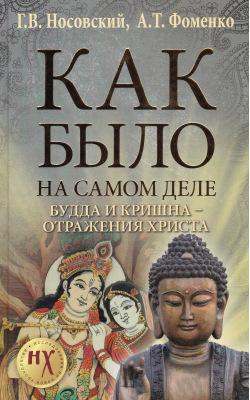 Как было на самом деле. Будда и Кришна - отражения Христа