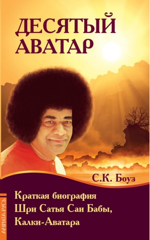 Десятый Аватар. Краткая биография Шри Сатья Саи Бабы, Калки-Аватара