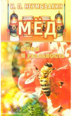 Мёд: мифы и реальность