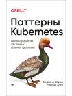 Паттерны Kubernetes: Шаблоны разработки собственных облачных приложений 1