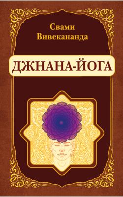 Джнана-Йога