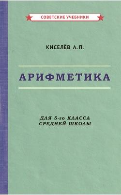 Арифметика. Учебник для 5-го класса средней школы [1938]