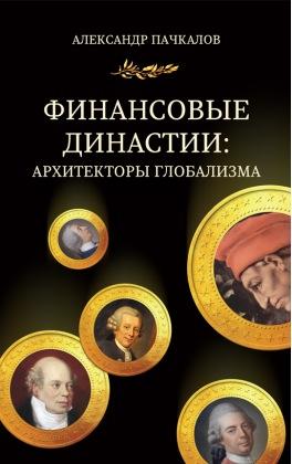 Финансовые династии: архитекторы глобализма