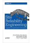 Site Reliability Engineering. Надежность и безотказность как в Google 1