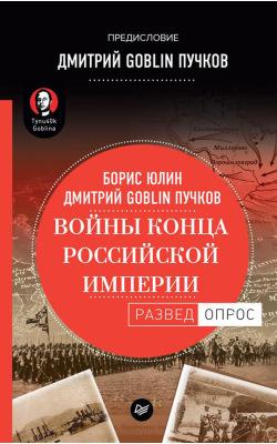 Войны конца Российской империи