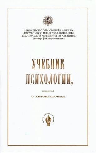 Учебник психологии, составленный С. Автократовым