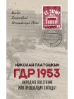 ГДР 1953. Народное восстание или провокация Запада? 1