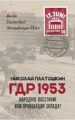 ГДР 1953. Народное восстание или провокация Запада?