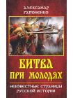 Битва при Молодях. Неизвестные страницы русской истории 1