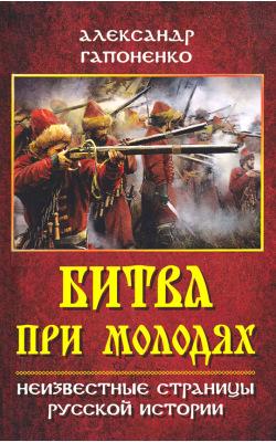 Битва при Молодях. Неизвестные страницы русской истории