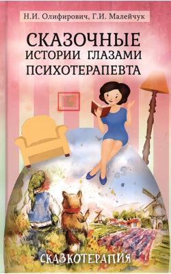 Сказочные истории глазами психотерапевта
