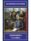 Экономика Сталина 1