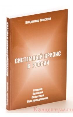 Системный кризис в России. История, причины, следствия, пути преодоления