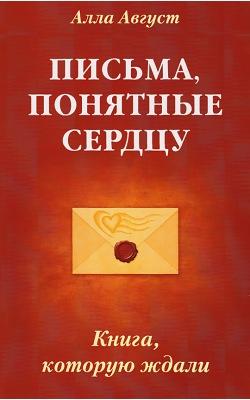 Письма, понятные сердцу. Книга, которую ждали