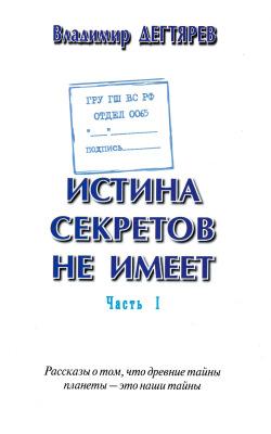 Истина секретов не имеет (ГРУ ГШ МО РФ. Отдел 0065)
