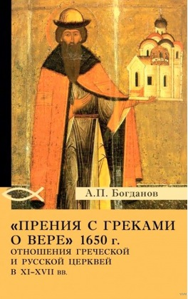 «Прения с греками о вере» 1650 г. Отношения Греческой и Русской церквей в XI–XVII вв.