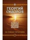 Хронолого-эзотерический анализ развития современной цивилизации. Книга 4. За семью печатями 1