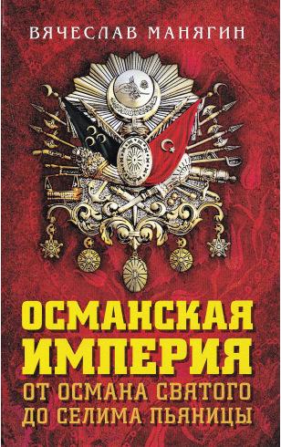Османская империя. От Османа до Селима Пьяницы