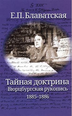Тайная доктрина. Вюрцбургская рукопись 1885-1886