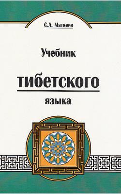 Учебник тибетского языка