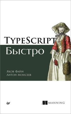 TypeScript быстро