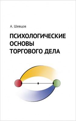 Психологические основы торгового дела. Учебник