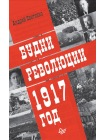Будни революции. 1917 год 1