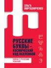 Русские буквы - космический код Вселенной. Война с русским языком 1