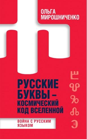Русские буквы - космический код Вселенной. Война с русским языком