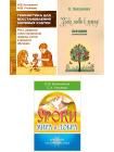 Педагогам, воспитателям и родителям в помощь. Комплект из 3-х книг 1