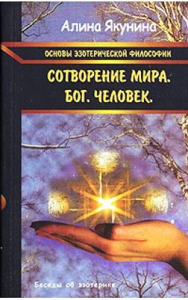 Основы эзотерической философии: Сотворение мира. Бог. Человек