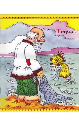 "Тетрадь Умные Сказки ""Сказка про рыбака и рыбку"" (формат А5, 12л, в клетку)"