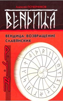 Вендица: возвращение славянских рун. (Издание второе, исправленное)