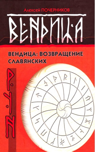 Вендица: возвращение славянских рун